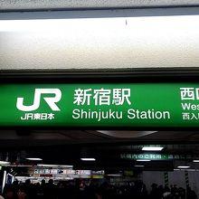 日本を代表する巨大ターミナル駅。