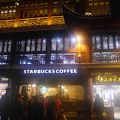 写真:スターバックスコーヒー (豫園二店)