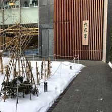 北海道といえば六花亭