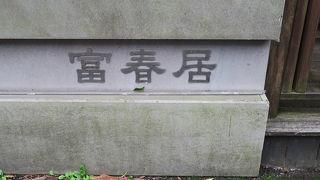 富春居 (国立故宮博物院敷地内)