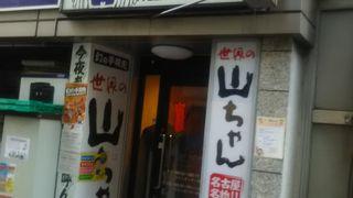 世界の山ちゃん 銀座京橋店