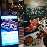北海道の美味いものづくし
