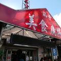 写真:瑞芳美食街