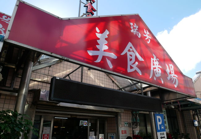 瑞芳美食街