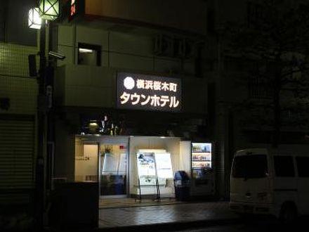 横浜桜木町タウンホテル 写真