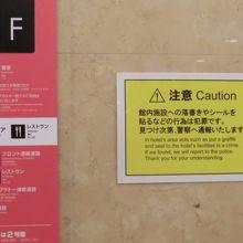 苗場プリンスホテル 警告