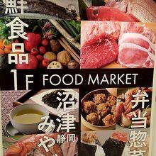 使える食品売り場。
