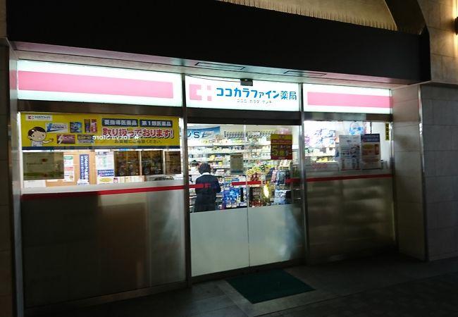 ココカラファイン薬局 (蒲田店)