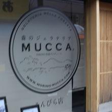 森のジェラテリア MUCCA こんぴら店