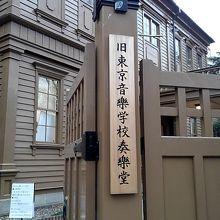 旧東京音樂学校奏樂堂