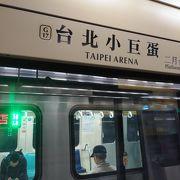 台北アリーナ駅