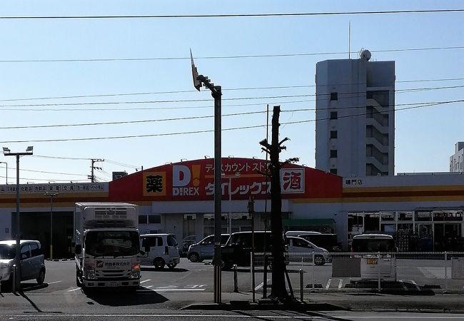 ディスカウントストアダイエックス (鳴門店)