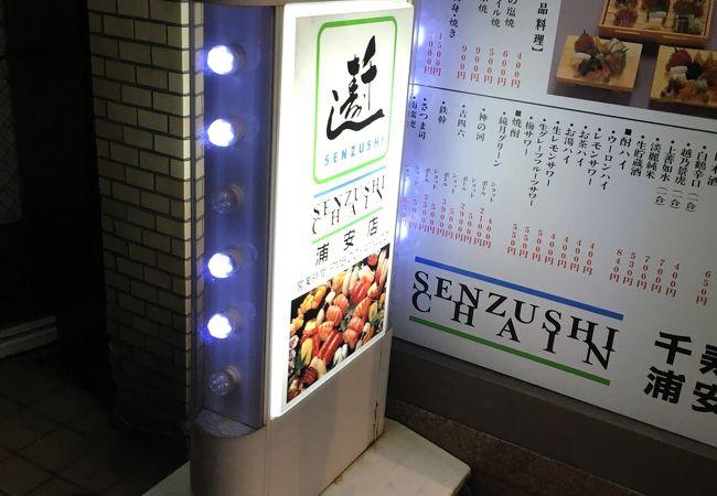 千寿司  浦安店