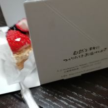 バッケンモーツァルト 広島新幹線名店街店