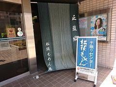 松阪のツアー