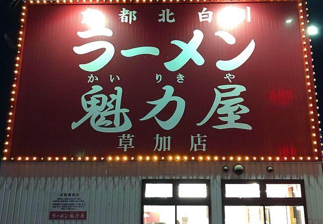 ラーメン魁力屋 草加店