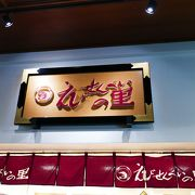 中部国際空港のターミナル4階にあるえびせんべいの専門店です