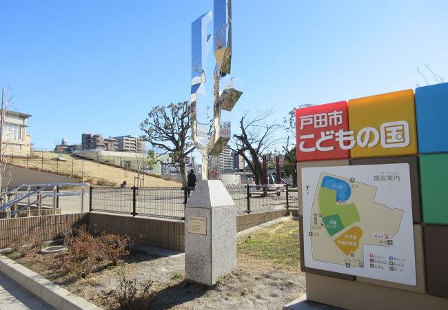 戸田市児童センター こどもの国