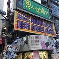 写真:新宿 思い出横丁