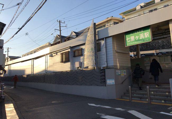 七里ケ浜駅