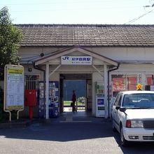 紀伊由良駅