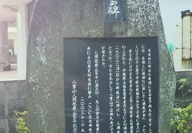 人頭税廃止百年記念の碑