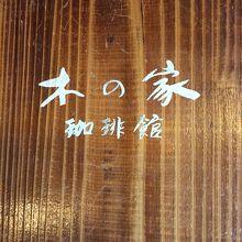 木の家 珈琲館