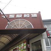近代的な商店街です