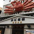写真:かに道楽 京都本店