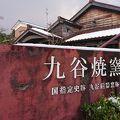 写真:古九谷窯跡