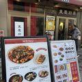 写真:重慶厨房 CIAL桜木町店