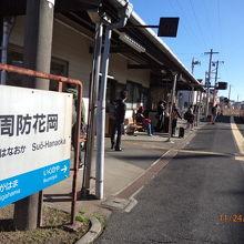 周防花岡駅