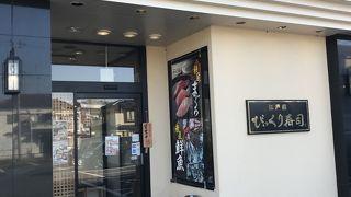 江戸前 びっくり寿司 つくし野店