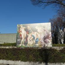 西洋美術館館
