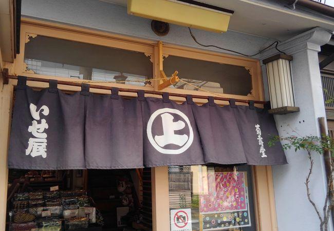 いせ辰 (谷中本店)
