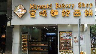 宮崎麺飽西餅 (馬統領分店)
