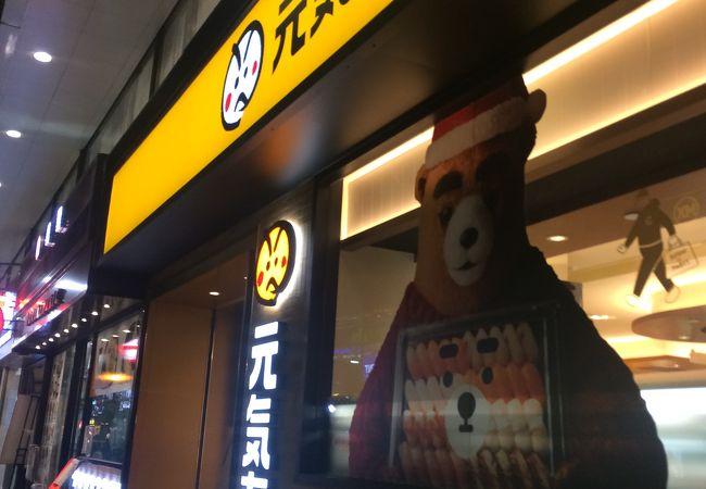 元気寿司 (徳福広場店)