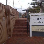 江ノ電大町停留場跡の隣