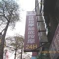 写真:東區足體養身會館