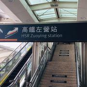 高雄市の高鐵(台湾新幹線)の駅です。利用日が1月1日でしたので、大混雑でした。