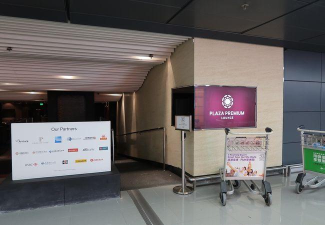 プラザ プレミアムラウンジ (香港国際空港)