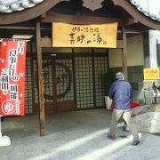 JR松山駅すぐそばの温泉