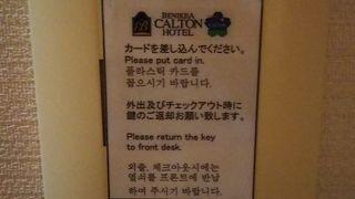 ベニキアカルトンホテル福岡天神