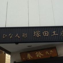 江戸木目込人形博物館