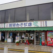 渡辺わさび店 駅前南店