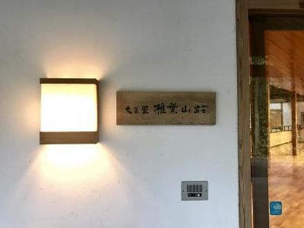 嬉野温泉 大正屋 椎葉山荘 写真