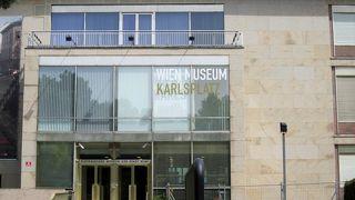 ウィーン ミュージアム カールスプラッツ