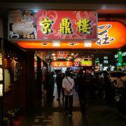台北の小籠包店ビックスリーの一つ