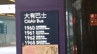台北の空港連絡バス