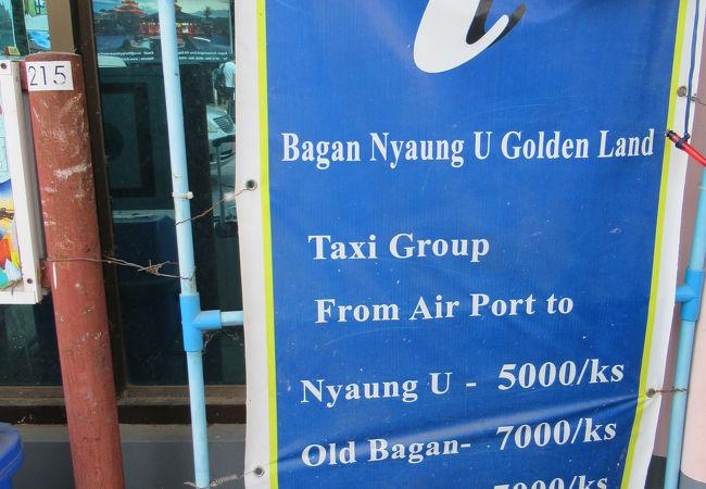 空港からの料金は定額制